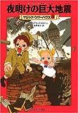 夜明けの巨大地震 (マジック・ツリーハウス (12))