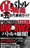 真・バトル奥義 第五世代最終ガイド (三才ムック vol.636)