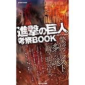 進撃の巨人 考察BOOK (myway mook)