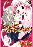 抱きしめてHoly Night / はづき 佑衣 のシリーズ情報を見る