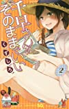 千早さんはそのままでいい 2 (ジャンプコミックス)