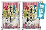 【精米】 無洗米 あきたこまち ブレンド 10kg (5kg×2袋) 【ハーベストシーズン】 【HARVEST SEASON】
