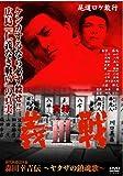 実録・義戦3~森田幸吉伝~ [DVD]