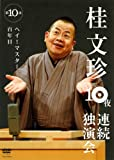 桂文珍 10夜連続独演会 第10夜 [DVD]