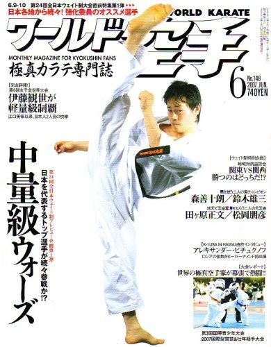 ワールド空手 2007年 06月号 [雑誌]
