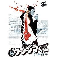 Amazon.co.jp: 闇金ウシジマくん(31) (ビッグコミックス) 電子書籍: 真鍋昌平: Kindleストア