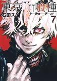 東京喰種 7 (ヤングジャンプコミックス)