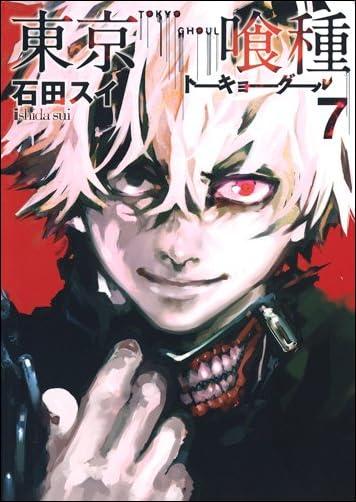 東京喰種トーキョーグール 7 (ヤングジャンプコミックス)