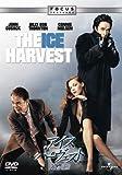 アイス・ハーヴェスト 氷の収穫 (ユニバーサル・セレクション2008年第10弾) 【初回生産限定】 [DVD]