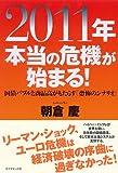 2011年 本当の危機が始まる! [単行本] / 朝倉 慶 (著); ダイヤモンド社 (刊)