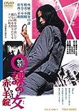 0課の女 赤い手錠【DVD】