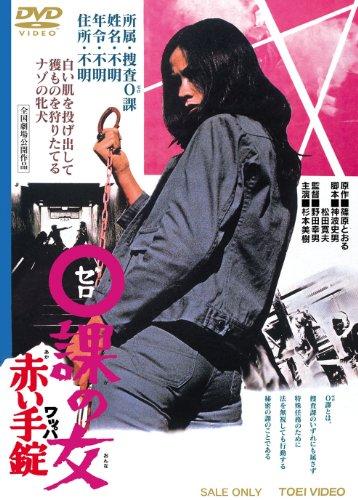 0課の女 赤い手錠 [DVD]