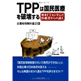 TPPは国民医療を破壊する―韓米FTAに学んだ医療者からの訴え