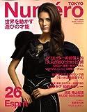 Numero TOKYO (ヌメロ・トウキョウ) 2009年 05月号 [雑誌]