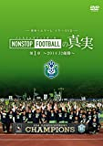 湘南ベルマーレイヤーDVD「NONSTOP FOOTBALLの真実 第1章 ~2014 J2優勝~」 -