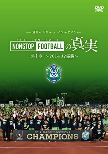 湘南ベルマーレイヤーDVD「NONSTOP FOOTBALLの真実 第1章 ~2014 J2優勝~」