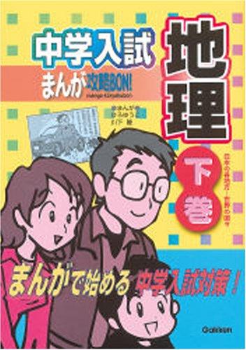 地理 下巻 (中学入試まんが攻略BON! 10)