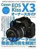 Canon EOS Kiss X3オーナーズガイド