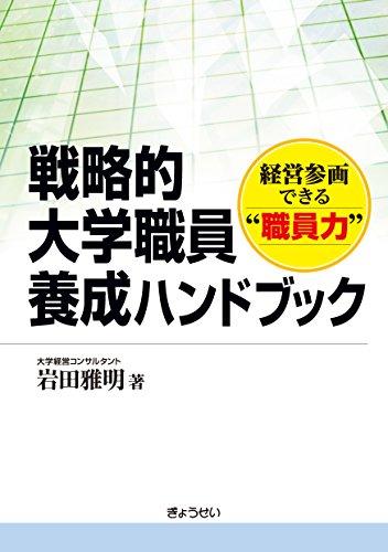 """戦略的大学職員養成ハンドブック―経営参画できる""""職員力"""
