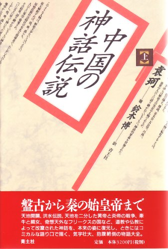 中国の神話伝説〈上〉