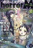 ホラーM(ミステリー) 2010年 02月号 [雑誌]