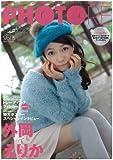 フォトカードマガジン PHOTORE[フォトレ] vol.5外岡えりか