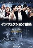 インフェクション/感染[DVD]