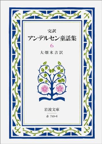 アンデルセン童話集 6 改版―完訳