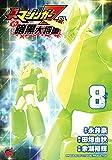 真マジンガーZEROvs暗黒大将軍 8 (チャンピオンREDコミックス)