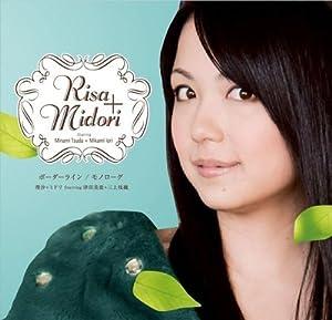 SHIORI MIKAMI - BOADER LINE/MONOLOG -MIDORI VER.- - Amazon.com Music