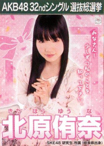 AKB48 公式生写真 32ndシングル 選抜総選挙 さよならクロール 劇場盤 【北原侑奈】