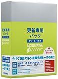 MORISAWA PASSPORT更新専用パック
