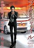 フラジャイル(4) フラジャイル 病理医岸京一郎の所見 (アフタヌーンコミックス)