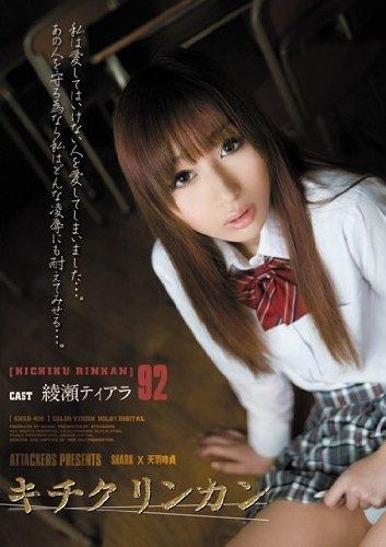 キチクリンカン92 綾瀬ティアラ [DVD]