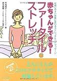 赤ちゃんができる!ファータイル・ストレッチ―妊娠しやすい体質に変わるストレッチ&ペア・マッサージ (ビタミン文庫)