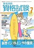 准看護師資格試験 2008年 07月号 [雑誌]