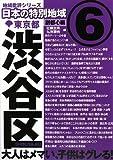 東京都渋谷区 (日本の特別地域) (地域批評シリーズ)
