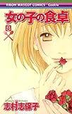 女の子の食卓 8 (りぼんマスコットコミックス クッキー)
