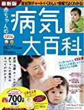 赤ちゃんの病気大百科―症状治療ホームケア赤ちゃんの病気がわかる! (ベネッセ・ムック たまひよブックス たまひよ大百科シリーズ)