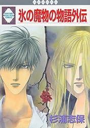 氷の魔物の物語外伝 (冬水社・いち好きコミックス)