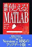 最新 使える!MATLAB (KS理工学専門書)