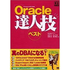 【クリックで詳細表示】Oracle達人技ベスト (DB magazine selection) [単行本(ソフトカバー)]
