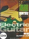 CD付き 4週間超独習シリーズ 実戦エレキギター入門 28のレッスンでエレキギターをマスター (1週間超独習シリーズ)
