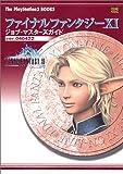 ファイナルファンタジーXI ジョブ・マスターズガイド ver.040422 (The PlayStation2 BOOKS)