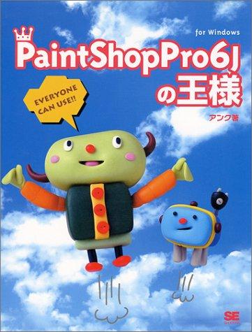 PaintShopPro 6Jの王様