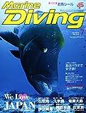 Marine Diving (マリンダイビング) 2014年 07月号 [雑誌]