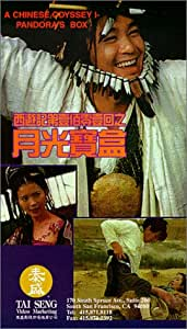 Chinese Odyssey 1:Pandoras Box [VHS]