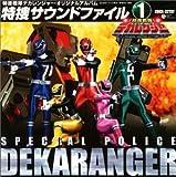 特捜戦隊デカレンジャー・オリジナルアルバム 特捜サウンドファイル1