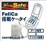WinSafe VETM v.4.0 BASIC for FeliCa搭載ケータイ with PaSoRi (SONY RC-S320)