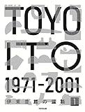 サムネイル:伊東豊雄が自身の作品集『伊東豊雄の建築1 1971-2001』について語っている動画